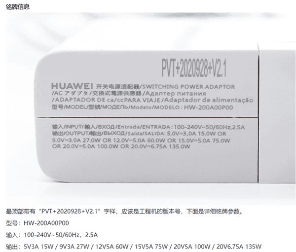 Huawei 135 W